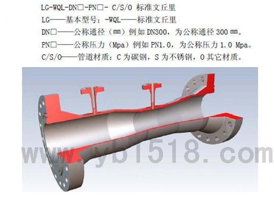 一、概述 标准(经典)文丘里管按其制造方法不同分为具有粗铸收缩段的标准文丘里、具有机械加工收缩段的标准文丘里、具有粗焊铁板收缩段的标准文丘里。 经典文丘里管流量计是根据文丘里效应研制开发的一种节流式流量传感器,是一种标准节流装置。文丘里管按结构分为标准文丘里管和通用文丘里管。 标准文丘里按国标GB/T2624-2006进行设计制造,按国标JJG640-94进行检定。 通用文丘里系列流量传感器除了继承了标准文丘里管准确度高,重复性好,压损小,所需前直管道短等优点,还具备自身装置小,防堵的优点。可用于两向流,